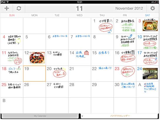 カレンダー カレンダー 家族 : ... カレンダーを外にも持ち出せる