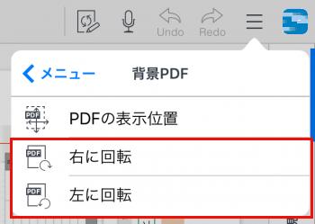 pdf 回転