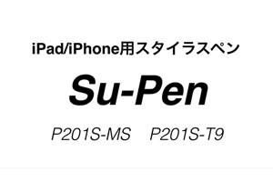 Su-Pen紹介動画(1:04)のイメージ