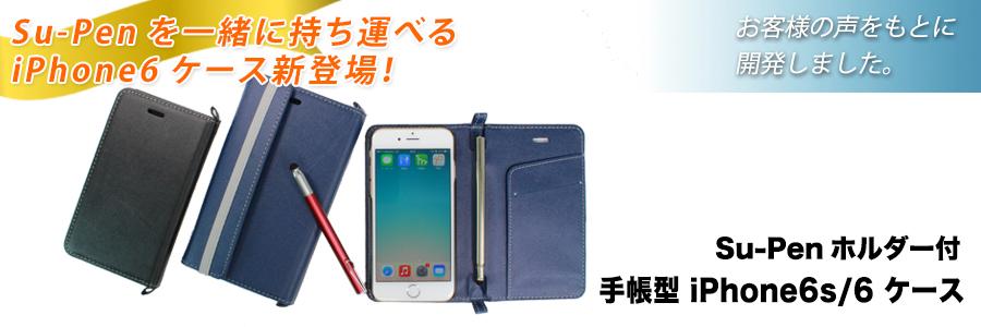 Su-Penホルダー付きiPhoneケース
